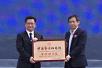 第九届中国·宜兴国际陶瓷文化艺术节开幕