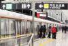 沈阳地铁11月起执行冬季运营时间 末班车提前40分钟