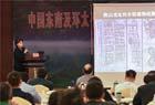 史前考古学术研讨会