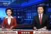 《新闻联播》主播康辉:十九大闭幕当晚就回到演播室