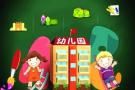 南京连锁幼儿园品牌好就可加盟? 教育部:要求一样