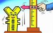 辽宁明年起最低工资标准调至1620元/月