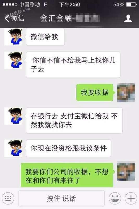 图为网贷平台与叶某聊天记录 疑似拿叶某儿子要挟恐吓