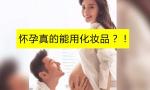 孕妇能用化妆品吗?涂口红真的可以致畸吗?