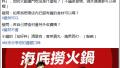 台媒:海底捞自带食材玩很大 气炸台湾火锅业者