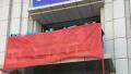 东北最大燃气生活馆开馆 市民可享一站式服务