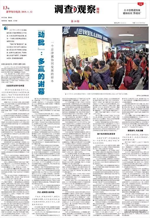 """澳门赌博送彩金:赫赫有名数十年的""""动批""""谢幕 从此只留下""""江湖传说"""""""