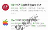 微信发布公告:已经清理875个卖假货和高仿货的小程序