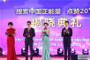 """""""搜索中国正能量 点赞2017""""大型网络宣传活动成功举行"""