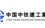 中铁建工伪造公章7亿项目或被废标 公司称正在调查