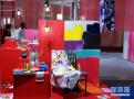 2018创意世界博览会