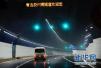 胶州湾隧道春节期间将免费 发布通行安全提示