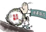 139个产业项目跨过山海关来到大沈阳 总投资1678亿元
