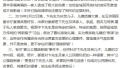 """又起波澜!""""喜公公强吻新娘""""事件当事人发表律师声明:我是表演"""