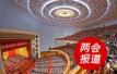 全球华媒关注中国两会:经济、外交、机构改革成焦点