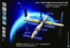 嫦娥四号将探测月球背面 何时实现载人登月?