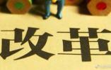 王勇:改革后国务院正部级机构减少8个,副部级机构减少7个