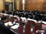 山东省政府安全生产汇报暨督导反馈会议召开