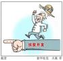 吉林出台7条就业扶贫政策 贫困劳动力创业补贴5000元
