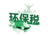齐齐哈尔市300多户企业4月1日起开缴环保税