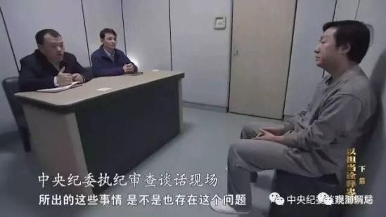 揭秘!纪委找贪官谈话的地方到底啥样?