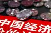"""国家统计局:一季度中国经济""""稳、新、优、好"""""""