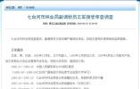 七台河市林业局副调研员王军接受审查调查
