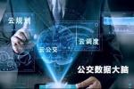 """杭州""""公交数据大脑"""":为道路拥堵提供新的解决方案"""