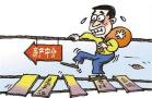 长春市消协消费警示 购买二手房避免掉入中介陷阱