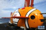 首潜!中国最先进自主潜水器潜入深海