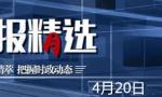 【党报精选】0420