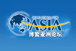 Boao Forum for Asia Annual Conference