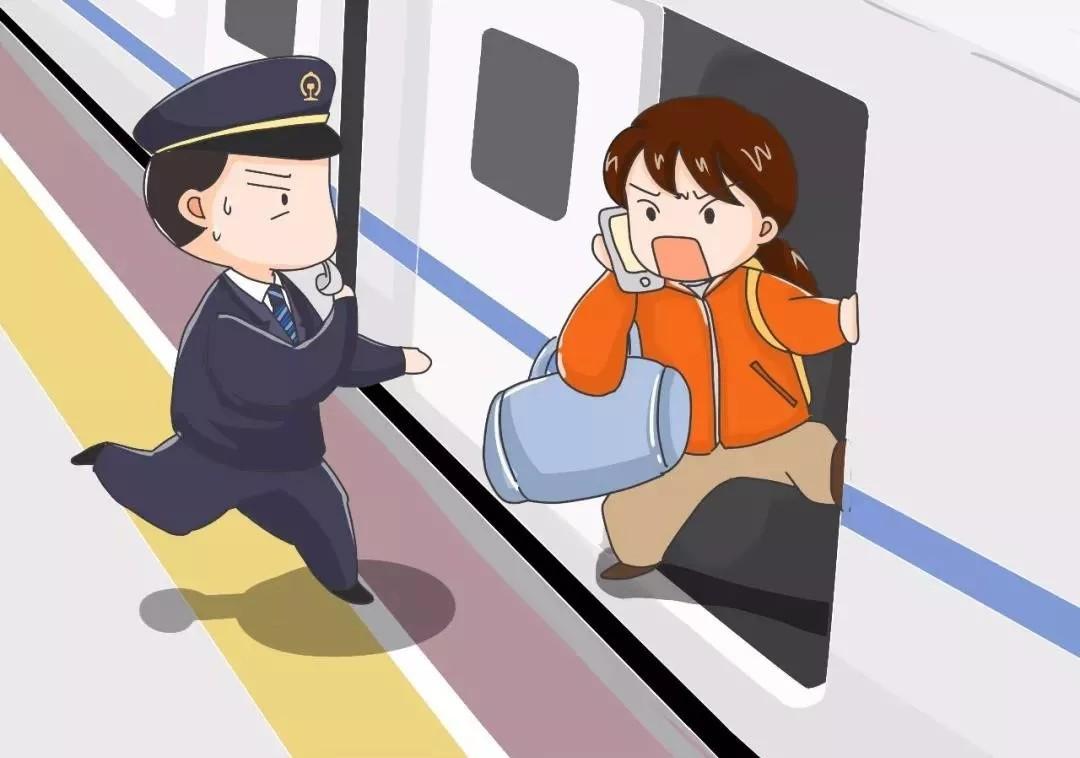 这样做将限乘坐火车