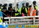 """韩国3000警察驱赶反""""萨德""""人群 致十余人受伤"""