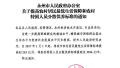 永州农村居民最低生活保障提高到每月253元