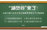 """""""减负令""""来了!山东为中小学义务教育学校立4条规矩"""
