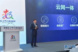 互联网前沿追踪:首届数字中国建设峰会大咖怎么说