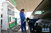 国内成品油零售限价难下调