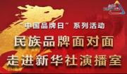 香江控股陆其风走进新华社民族品牌面对面演播室