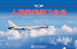 空军组织航空兵双向绕飞台岛巡航,苏-35首飞巴士海峡
