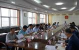 滨州市十一届人大常委会举行第27次主任会议