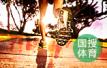 第六届中国残疾人田径公开赛在京开赛