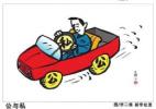"""辽宁开展""""特权车""""问题专项整治 取得明显成效"""