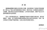 "GAP回应""T恤删减中国地图"":无意失误 没在中国卖"