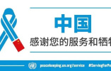 联合国专门发视频:谢谢你,中国!以和平的名义