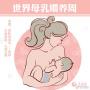 世界母乳喂养周