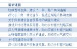 八名副国级为何事离京?