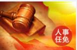 张克俭任国防科工局党组书记 前任已出任福建省长