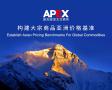 新加坡亚太交易所APEX本周五正式开市
