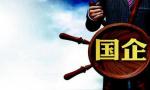 哈尔滨市出台国有控股企业员工持股试点意见